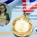 Награды - Достижения